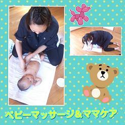 ●ベビーマッサージ&ママケ● 2014/8/19